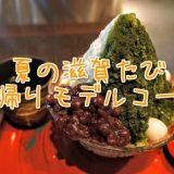 長浜のカフェ「叶匠寿庵」