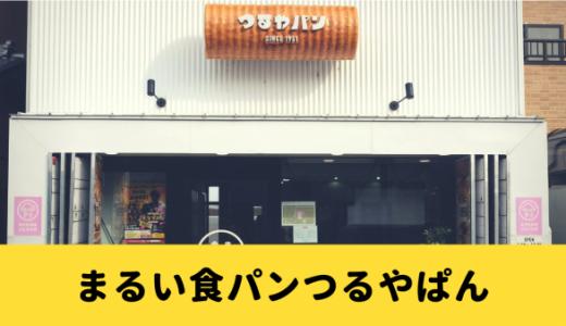 つるやパンまるい食パン専門店|長浜駅近くのかわいいパン屋さん