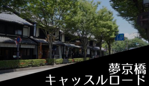 【夢京橋キャッスルロード】シックな町並みで彦根の食と体験を堪能