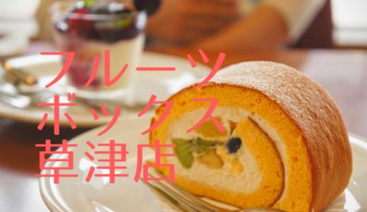 クラブハリエ草津近鉄百貨店 厳選された果物がおいしいケーキ屋さん