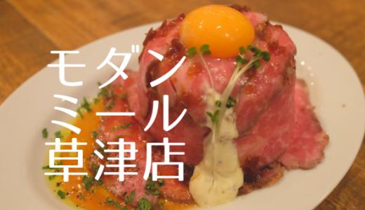 モダンミール草津店 近江牛ランチがお安くいただけるお肉バル
