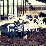 信楽の観光スポット「山田牧場」