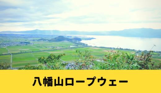 八幡山ロープウェー 琵琶湖と城下町を一望できる景色が良いお山
