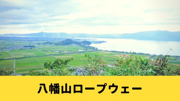 近江八幡の観光スポット「八幡山ロープウェー」