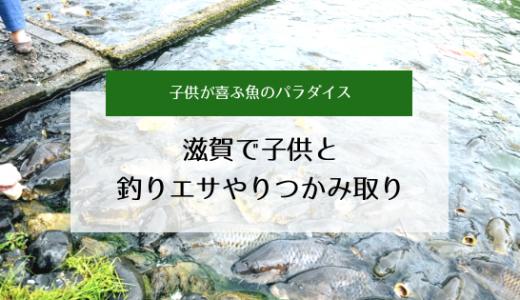 滋賀で子供と釣り 鯉の餌やり 鮎つかみ取りを楽しめる南郷水産センターへ行ってきた