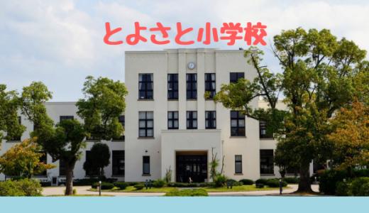 【滋賀・豊郷小学校旧校舎群】けいおんの聖地、日曜はカフェも営業