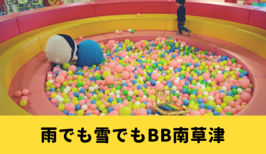 Bb南草津店|冬でも夏でも子供と遊べる巨大屋内遊び場スポット