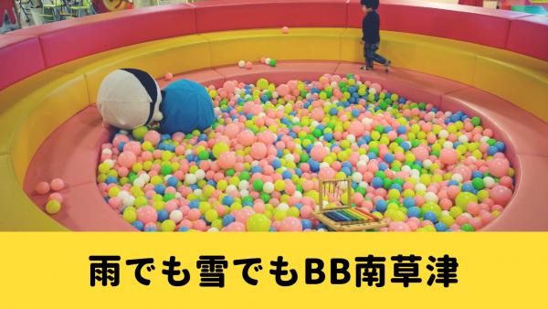 草津の子連れスポット「Bb南草津店」