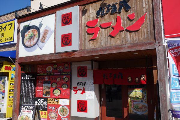 近江八幡のラーメン屋「だるま八」