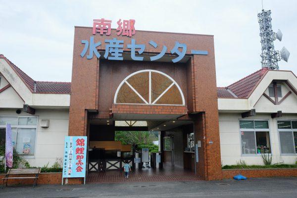 大津の観光スポット「南郷水産センター」