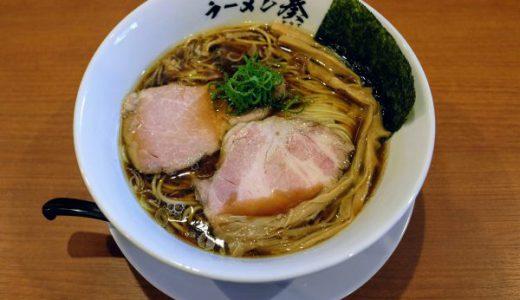 滋賀ラーメン奏【食レポ】野洲市で食べる究極に旨い屋台風しょうゆラーメン