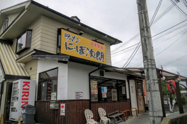 守山のラーメン屋「加藤屋にぼ次郎」