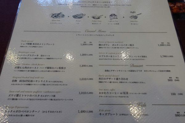 1,000円ぐらいのメニューが10種類。意外とお得です。