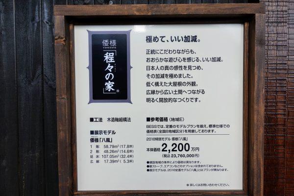 「程々の家」のお値段(2,200万円)。値段がわかるって安心します。