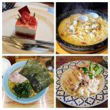守山には美味しいお店がたくさん!