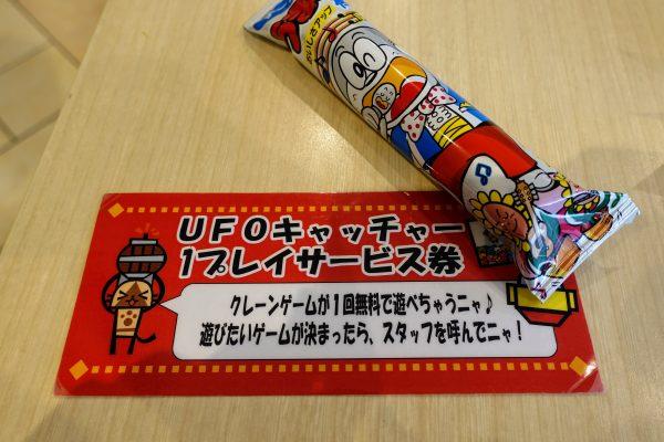 遊び終わったらガラポンができます。UFOキャッチャー無料券とうまい棒が当たりました。