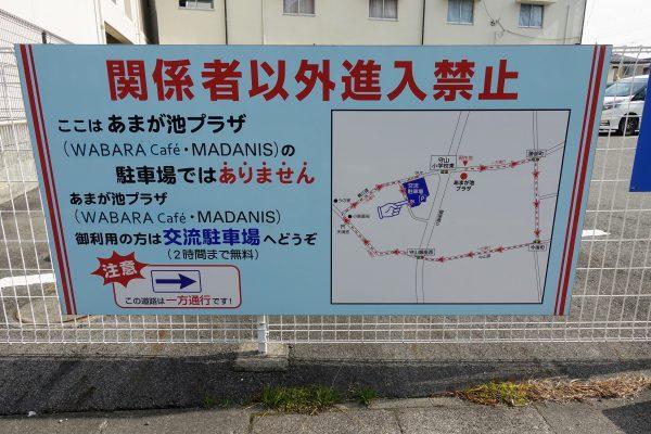 マダニス目の前の駐車場。実はマダニス利用客は使えません。