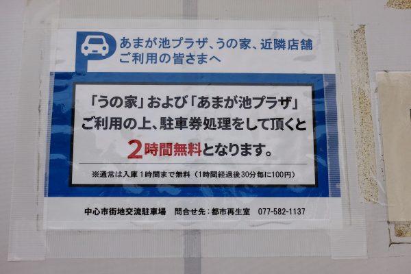 駐車場の利用割引。あまが池プラザ(マダニス)を利用すると2時間無料になります。