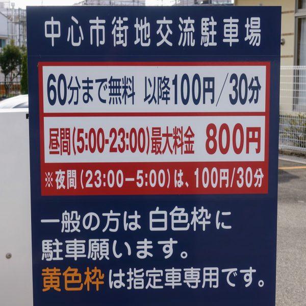 駐車場の料金。1時間無料です。