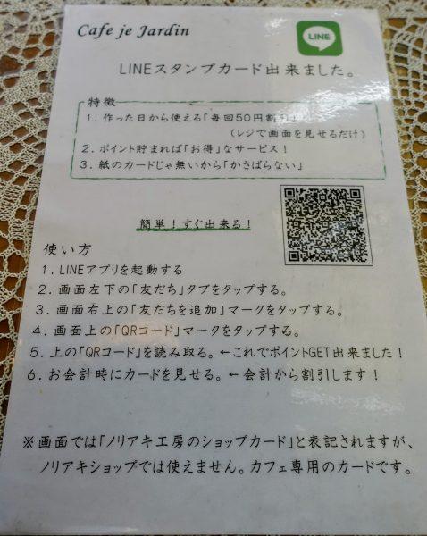 LINEスタンプカードに登録すると50円引きです!