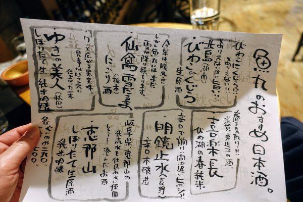 日本酒メニュー。滋賀と高知の地酒を中心に日本各地の酒が揃います!