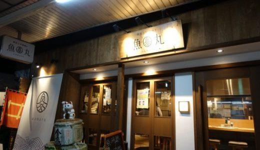 彦根の海鮮居酒屋 魚丸|料金・アクセス・宴会人数・雰囲気と味の感想