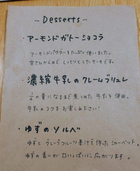 デザートは3種類から選びます。