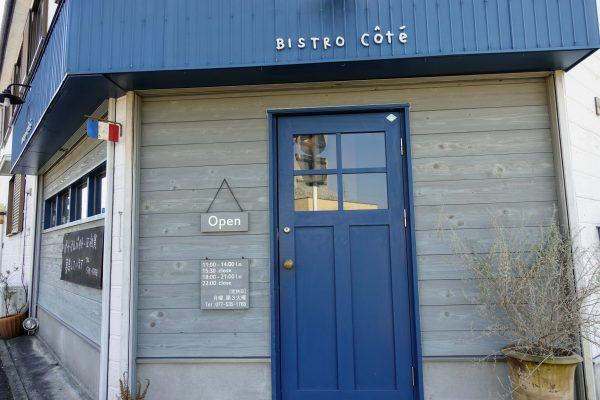 かわいらしく青い扉が印象的なカフェレストランです。