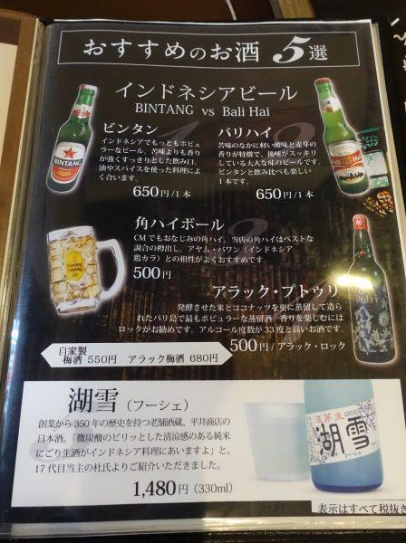 アルコールはインドネシアンビールもありました。ビンタンもバリハイもおいしいですよ。