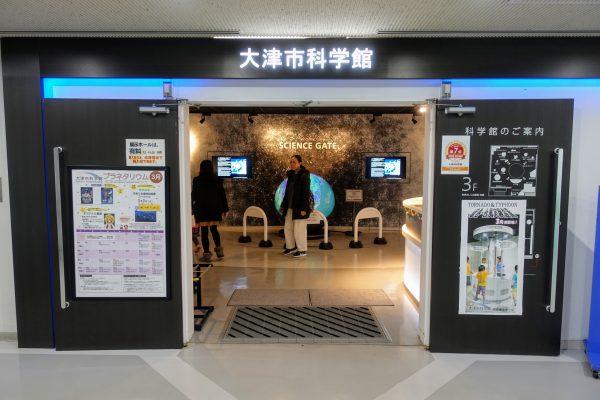 大津市科学館は2フロアあり、「生命と自然」「科学のしくみ探検・体験」に分かれています。