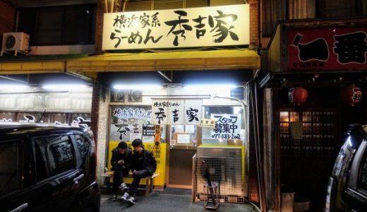 守山ラーメン 秀吉家|料金・アクセス・味の感想・子連れOK