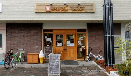 守山のおいしいパン屋さん 麦笑ぼうし|料金・アクセス・味の感想・子連れOK