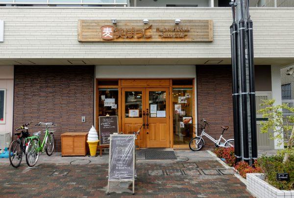 守山駅近くの美味しいパン屋さんに行ってきました!