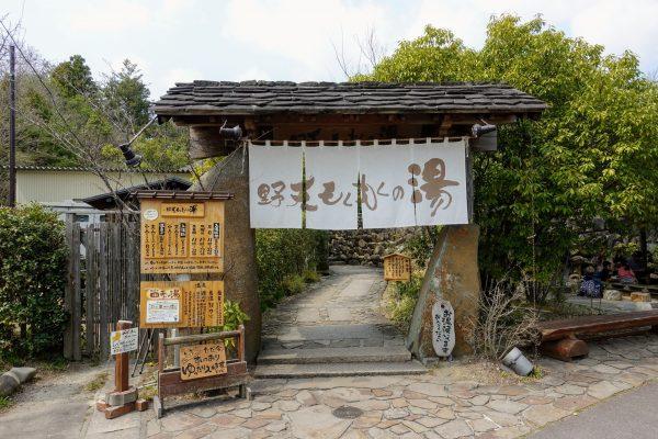 入園料とは別に820円で入れる温泉もありました。もくもくは宿泊施設もあって、本当に1日遊べます。