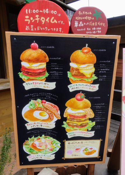 とまとcafeのメニュー。メインは巨大なハンバーガーです!